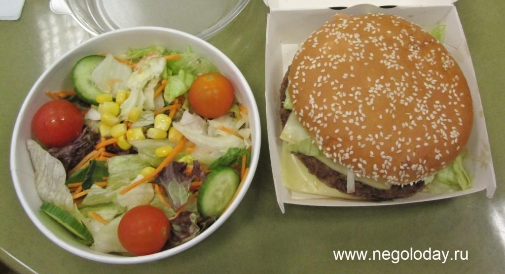 Макдональдс. Овощной салат и гамбургер
