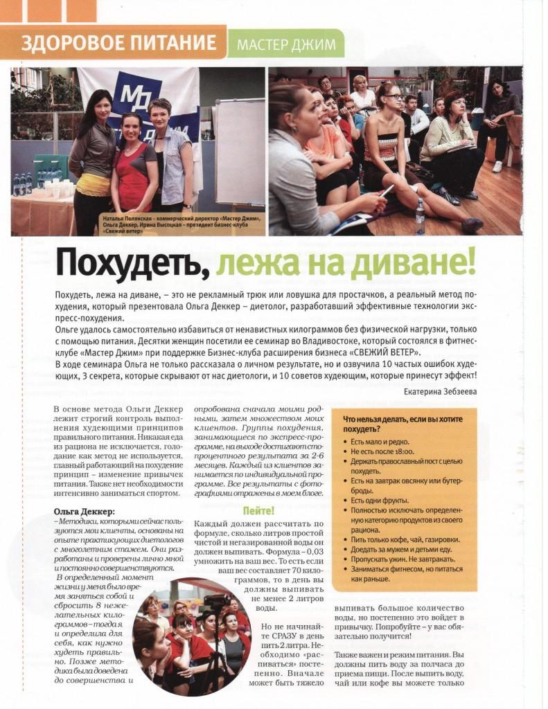 Статья во VladHealth - Журнал о здоровом образе жизни и красоте