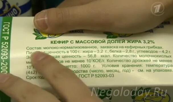 Кефир. Контрольная Закупка на Первом канале