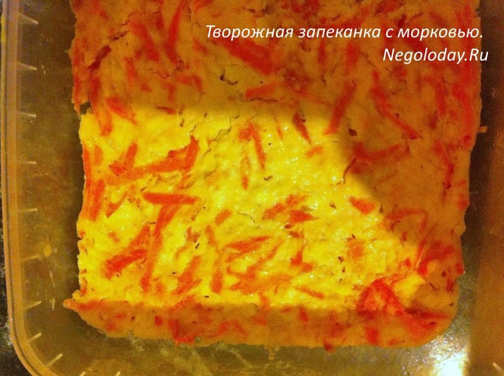 Творожная запеканка с морковью. Полезные и вкусные рецепты. Negoloday.Ru