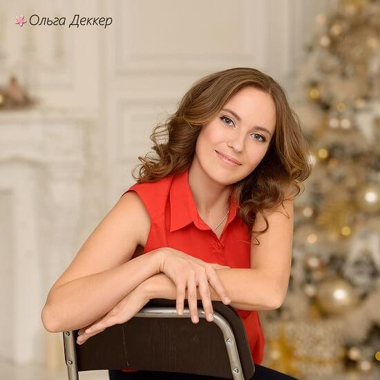 Ольга Деккер