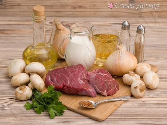 Продукты для блюда - телятина с грибами в сливочном соусе