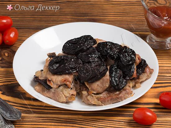 Свинина с черносливом готова